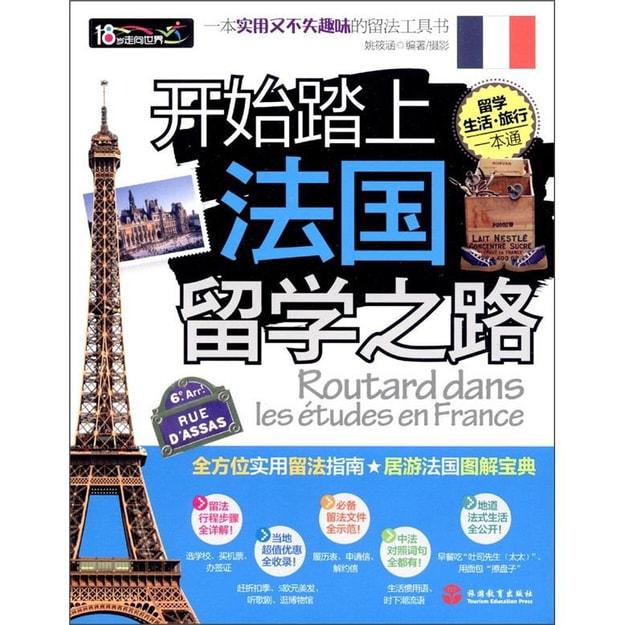 商品详情 - 开始踏上法国留学之路 - image  0