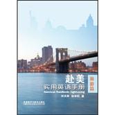 赴美实用英语手册:旅游篇