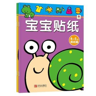 邦臣小红花·宝宝贴纸(4~5岁 套装共2册)