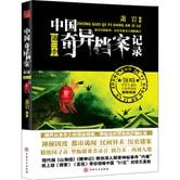 中国奇异档案记录 第三季
