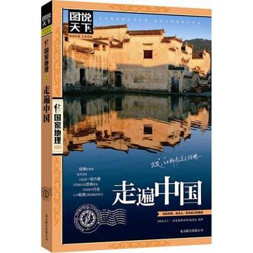 图说天下·国家地理系列:走遍中国