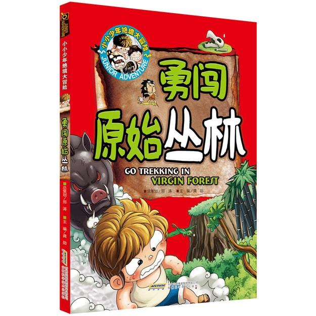 商品详情 - 小小少年绝境大冒险:勇闯原始丛林 - image  0