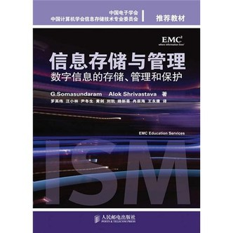 信息存储与管理:数字信息的存储、管理和保护