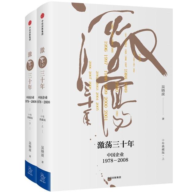 Product Detail - 吴晓波企业史 激荡三十年:中国企业1978—2008(十年典藏版)(套装共2册) - image 0