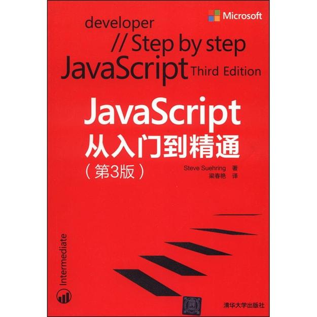 商品详情 - JavaScript从入门到精通(第3版) - image  0