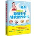 聪明宝宝辅食营养全书(0-3岁适用)