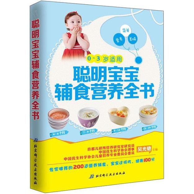 商品详情 - 聪明宝宝辅食营养全书(0-3岁适用) - image  0
