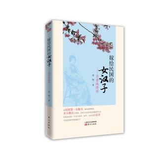 嫁给民国的女汉子:吕碧城情传