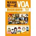 每天轻松听一点VOA新闻英语精华慢速(详解版)(附赠IPhone、IPad、ITouch、Android系统超值下载)