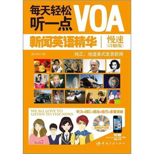 商品详情 - 每天轻松听一点VOA新闻英语精华慢速(详解版)(附赠IPhone、IPad、ITouch、Android系统超值下载) - image  0