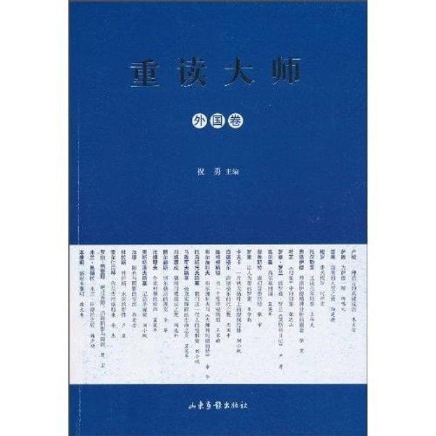 商品详情 - 重读大师:外国卷 - image  0