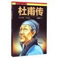 中国历代人物演义书系:杜甫传
