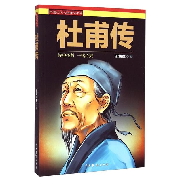 商品详情 - 中国历代人物演义书系:杜甫传 - image  0