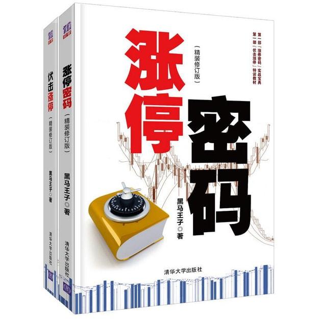 商品详情 - 涨停密码·精装修订版 (套装共2册) - image  0