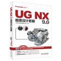 UG NX 9.0曲面设计教程(UG软件应用认证指导用书附DVD光盘)