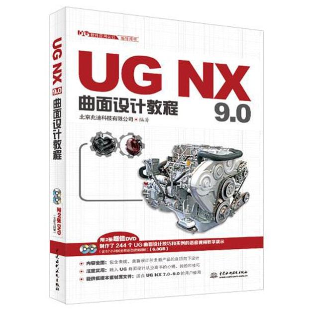 商品详情 - UG NX 9.0曲面设计教程(UG软件应用认证指导用书附DVD光盘) - image  0