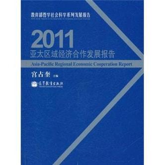 2011亚太区域经济合作发展报告