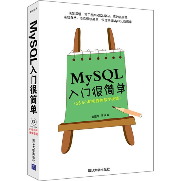商品详情 - 入门很简单丛书:MySQL入门很简单(附光盘) - image  0