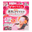 [GIFT] KAO MEGURISM Steam Eye Mask Rose 12 Pieces new
