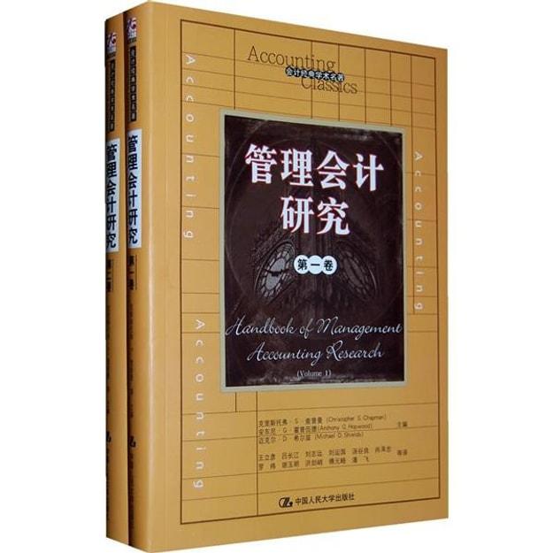 商品详情 - 会计经典学术名著:管理会计研究(套装共2卷) - image  0