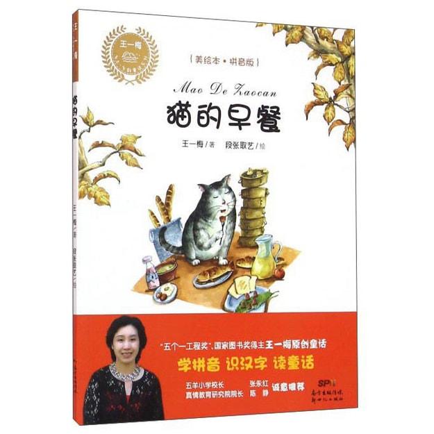 商品详情 - 猫的早餐(美绘本 拼音版)/王一梅乡土·乡韵童话 - image  0