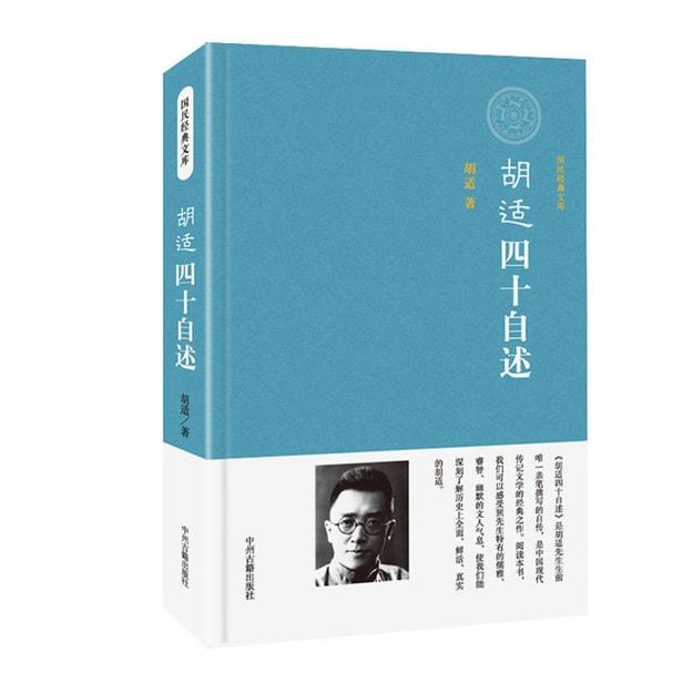 商品详情 - 胡适四十自述 - image  0