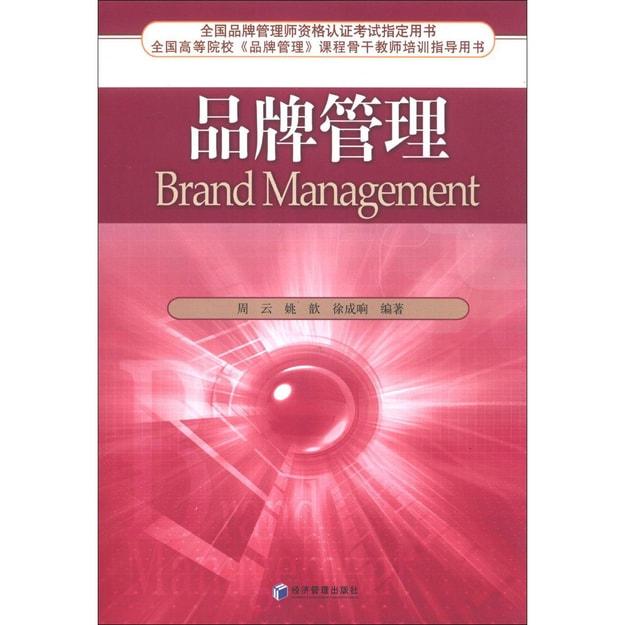 商品详情 - 品牌管理 - image  0