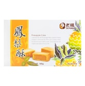 TK FOOD Taiwan Pineapple Cake 180g