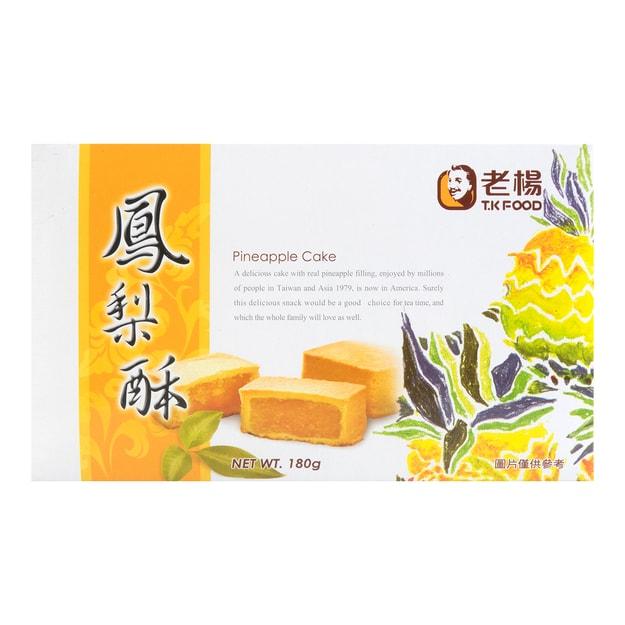 Product Detail - TK FOOD Taiwan Pineapple Cake 180g - image 0