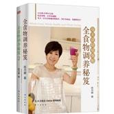 全食物调养秘笈(套装全2册)