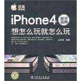 iPhone4新手宝典:想怎么玩就怎么玩