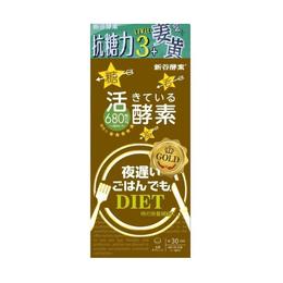【日本直邮】  新谷酵素 夜用睡眠瘦身酵素黄金版 180粒30日装 2021最新金色升级版