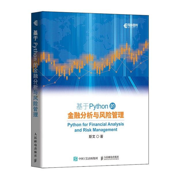 商品详情 - 基于Python的金融分析与风险管理 - image  0