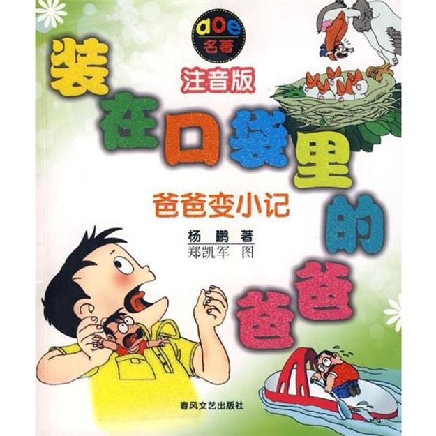 商品详情 - 装在口袋里的爸爸:爸爸变小记(注音版) - image  0