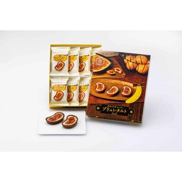 商品详情 - DHL直发【日本直邮】东京香蕉最新产品 焦糖奶油布丁 8枚装 - image  0
