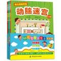 幼儿智能开发:迷宫游戏3-5岁(全4册)