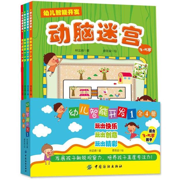 商品详情 - 幼儿智能开发:迷宫游戏3-5岁(全4册) - image  0