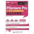 中文Premiere Pro CS6视频编辑剪辑完全自学教程(附DVD光盘1张)