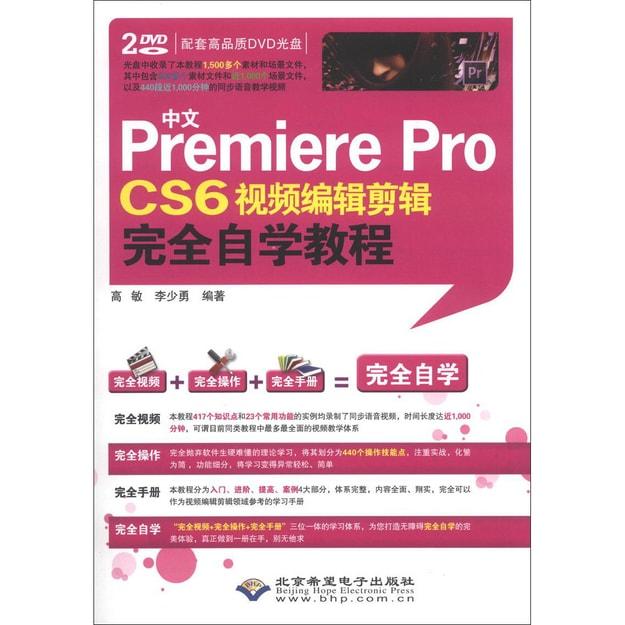 商品详情 - 中文Premiere Pro CS6视频编辑剪辑完全自学教程(附DVD光盘1张) - image  0