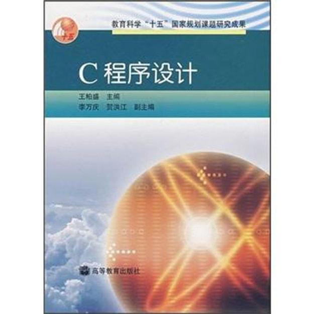 商品详情 - C程序设计 - image  0