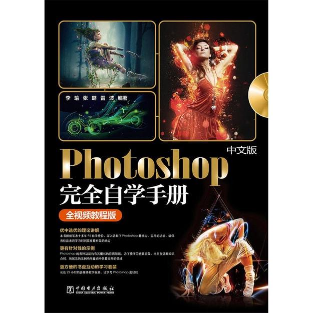 商品详情 - 中文版Photoshop完全自学手册(全视频教程版) - image  0