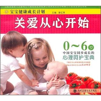 宝宝健康成长计划:关爱从心开始