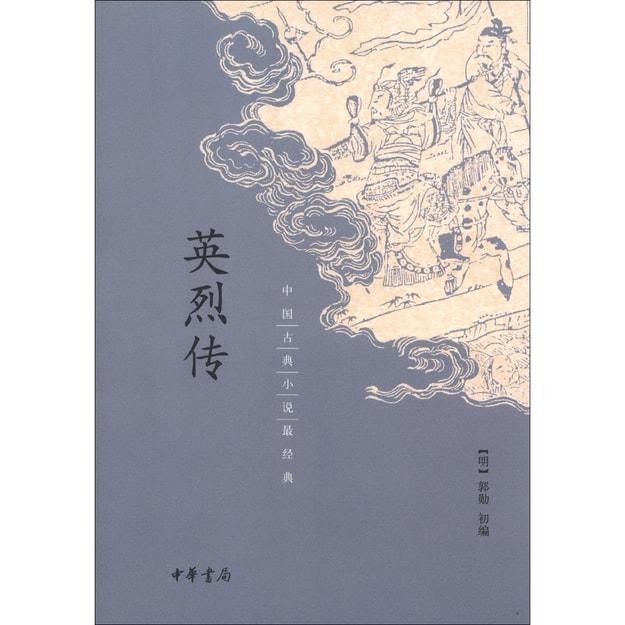 商品详情 - 中国古典小说最经典:英烈传 - image  0