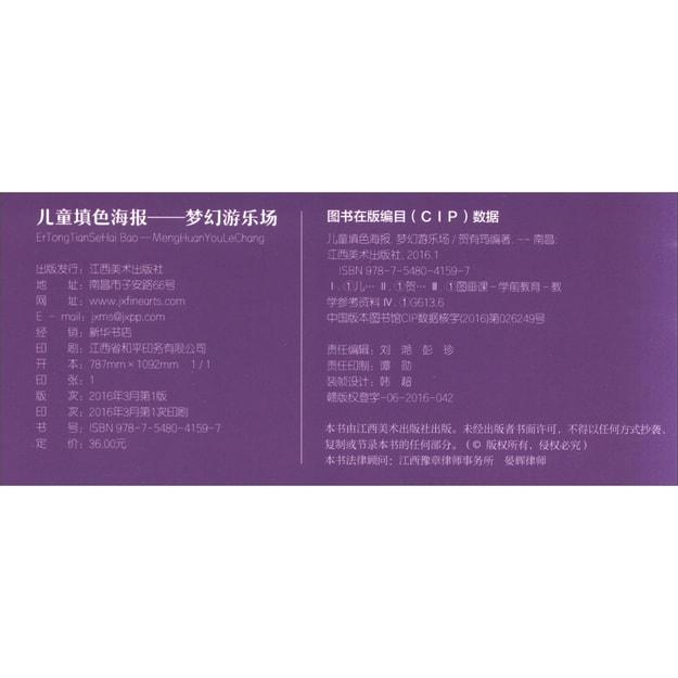 商品详情 - 儿童填色海报:梦幻游乐场 - image  0