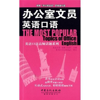 英语口语高频话题系列:办公室文员英语口语(附MP3光盘1张)