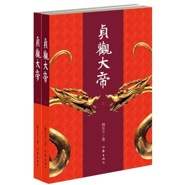 商品详情 - 贞观大帝(套装上下册) - image  0