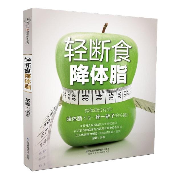 商品详情 - 轻断食降体脂 - image  0