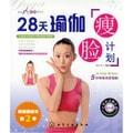 28天瑜伽瘦脸计划(附光盘)