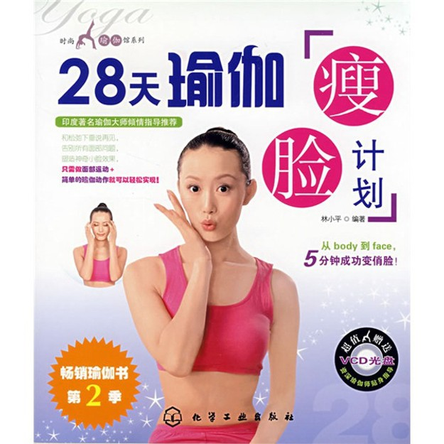 商品详情 - 28天瑜伽瘦脸计划(附光盘) - image  0