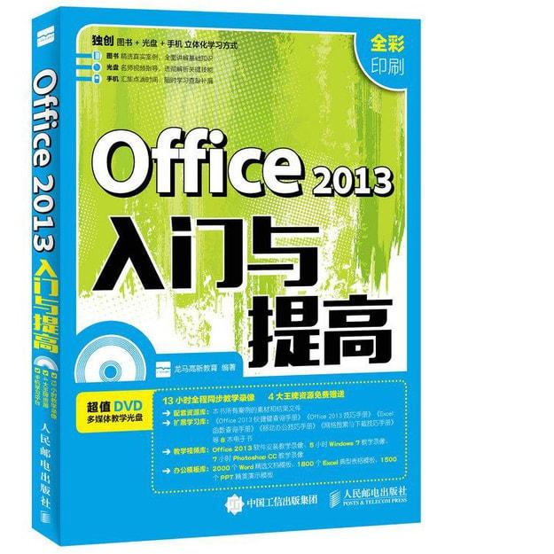 商品详情 - Office 2013入门与提高 - image  0